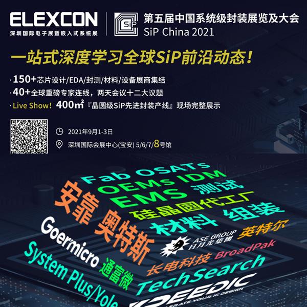 深圳   系统级封装(SiP)大会